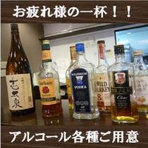 アルコール、ソフトドリンク各種ご用意♪♪