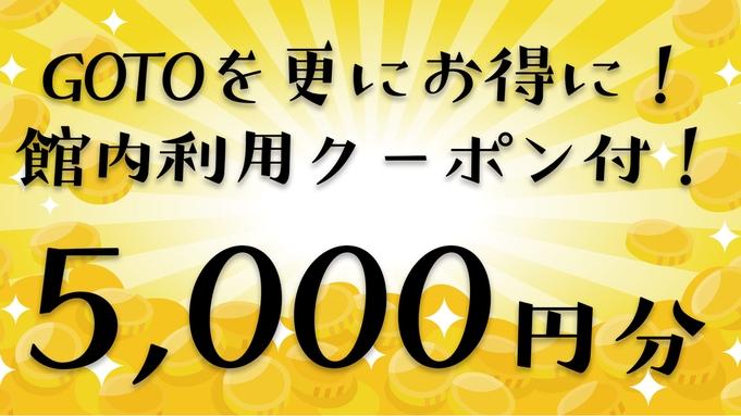 【館内利用クーポン5000円分付き】旅をお得に!素泊まりプラン