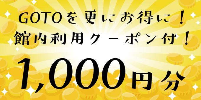 【館内利用クーポン1000円分付き】旅をお得に!素泊まりプラン