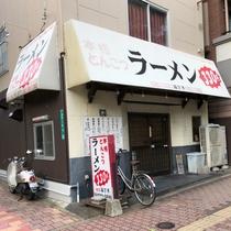 ◆食事◆330円のとんこつラーメン(徒歩5分)博多らしいラーメン