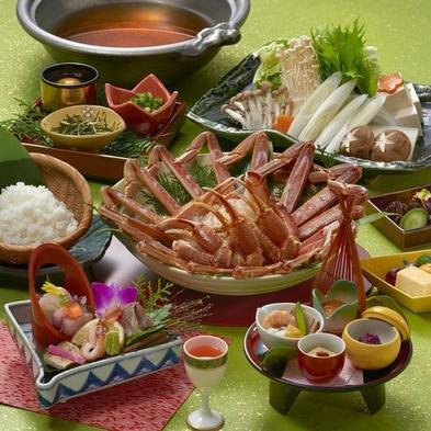 【和室】 心も体もあったか カニスキ鍋プラン〜〆は蟹出汁たっぷりの絶品雑炊を〜
