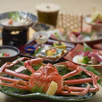 【和室】 色々な和食料理も堪能 タグ付き活松葉蟹が丸々一枚付いた和会席