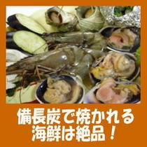 ◆炭火焼(プラン用)