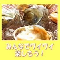◆貝類網焼き(プラン用)