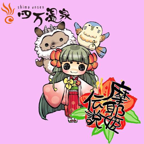 *2/15(木)〜3/15(木)【摩耶姫祭】開催◎