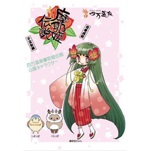 *2/14(土)〜3/15(日)【摩耶姫祭】開催◎