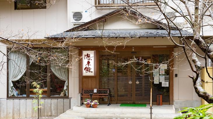 *奥長良川の静かな山間に佇む温泉旅館。岐阜の山の幸と石の湯で癒しのひと時をお過ごし下さい。