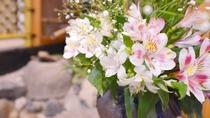 *季節のお花