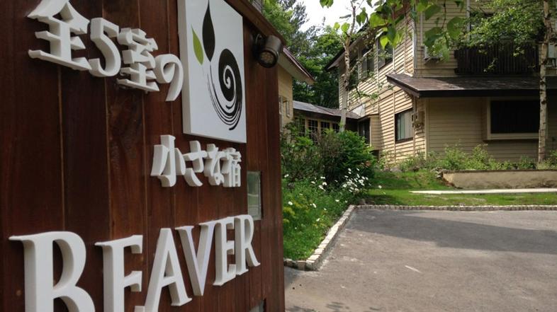 八幡平温泉郷 全5室の小さな宿 旬菜フレンチ&貸切露天風呂 Beaver