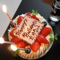 *[記念日特典]ケーキ一例(2日前までにご予約要/お名前やメッセージ等ご希望を伺います)