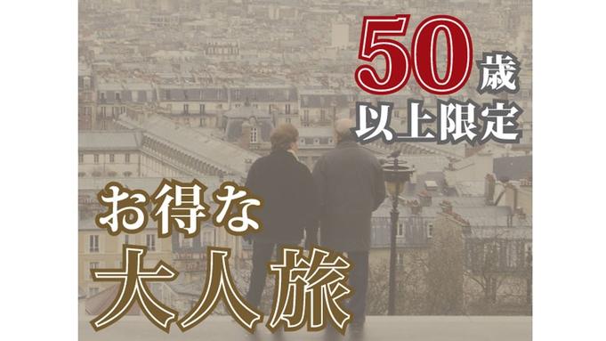 【シニア】大人の夏の癒し旅♪50歳以上限定!ワンドリンク付き!【1泊2食付き】
