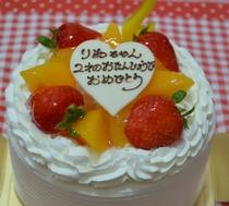 記念日プラン☆ケーキ