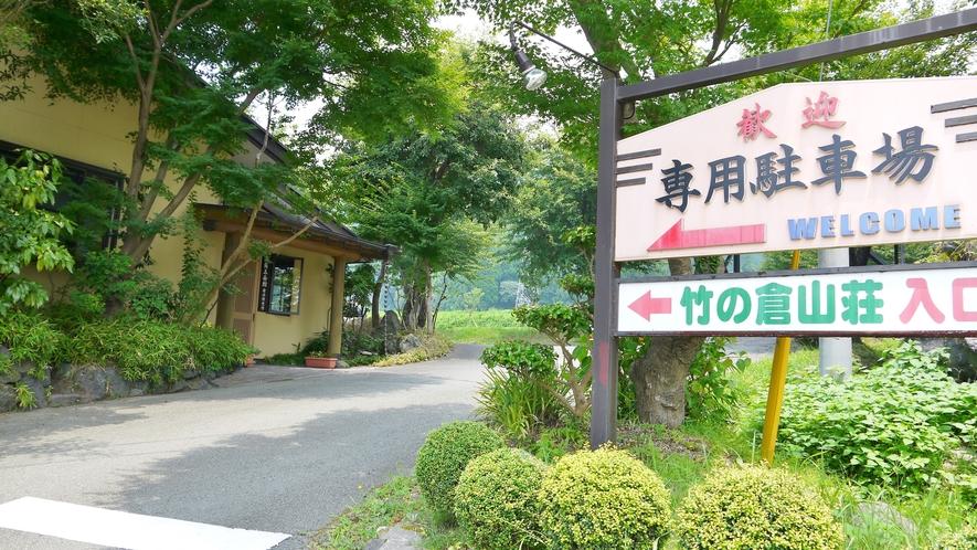 白水温泉竹の倉山荘専用駐車場入口