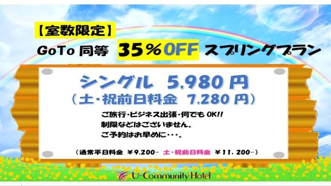 【室数限定】GoTo同等35%OFF!スプリングプラン