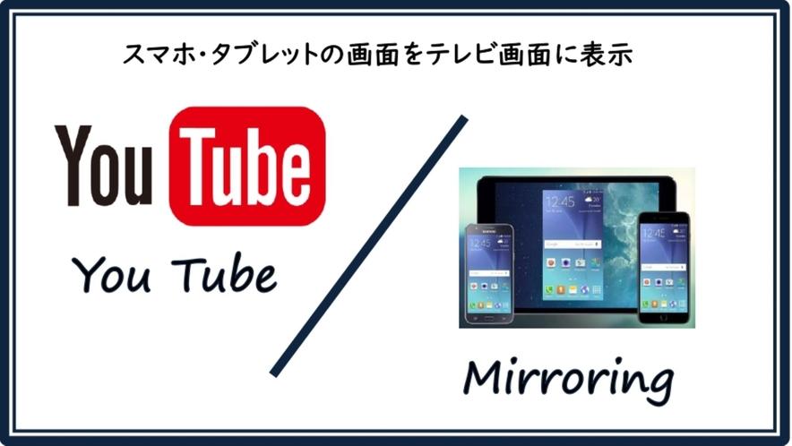 YouTube&Mirroring