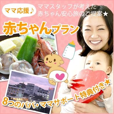 【子育てパパ・ママ応援♪】ママスタッフ達が考えた♪安心赤ちゃんプラン☆8つのサポート特典付き