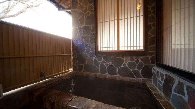 露天風呂付き客室を確約!お部屋食プラン〔1泊2食付〕