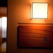 ■和洋室■葵 16畳の和洋室