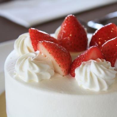 【ケーキ付】おめでとうやありがとうを伝えたい、アニバーサリープラン【朝食付】