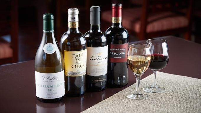 【ワイン付】シェフおススメのワインをお部屋にご用意。華やぐ女子旅・大人旅を【朝食付】
