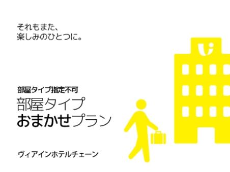【禁煙】部屋タイプ指定不可部屋(1名利用)
