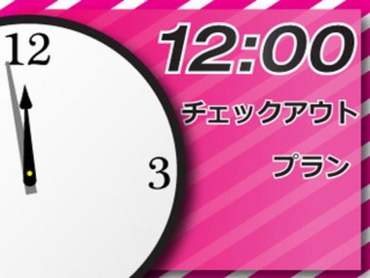 【朝食代300円引き!】翌日12時までの滞在がOKです♪【レイトチェックアウト付プラン】
