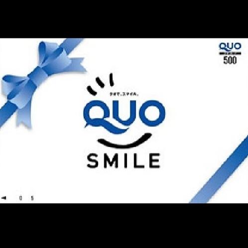 QUOカード500円