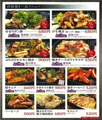 【素泊まり】【ひろしまグルメ】広島お好み焼き食事券付きプラン♪