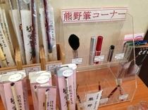 お土産の熊野筆