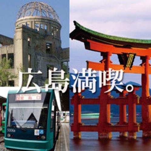 広島を満喫。