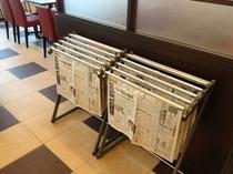 ゲストラウンジの新聞