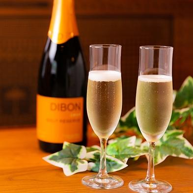 【スパークリングワイン付】二人で過ごす記念日プラン