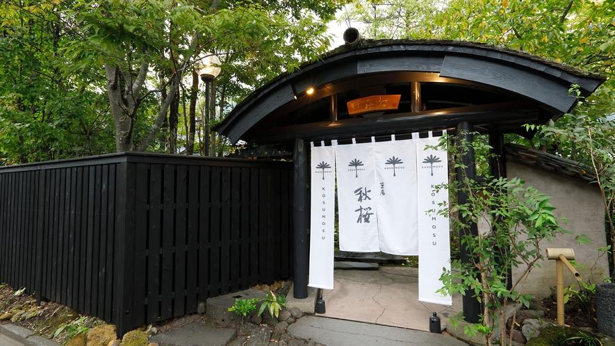 静かな佇まいの宿「草庵秋桜」