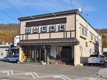 【外観】JR黒松内駅より徒歩5分。レジャーやビジネスなどにぜひご利用ください。