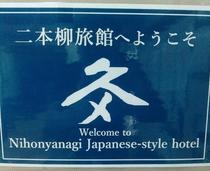 二本柳旅館へようこそ
