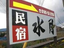 【アクセス】秋田自動車道能代ICを降りすぐ右折2km先