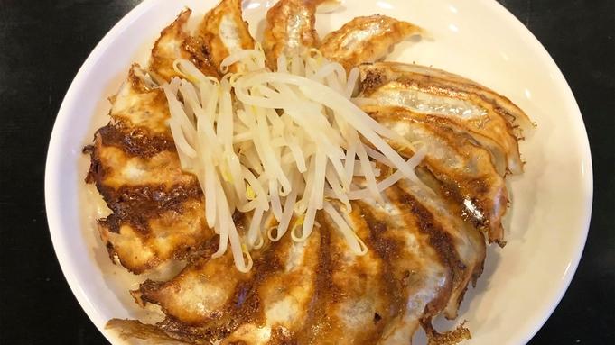 【朝夕2食付】夜は浜松餃子定食!浜松と言ったら餃子!焼立てアツアツ餃子はご飯にもビールにもサイコー!