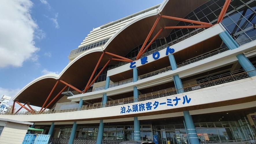 【とまりん】旅客ターミナル