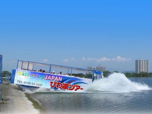 水陸両用バスでびわ湖遊覧!びわ湖ツアー付きプラン