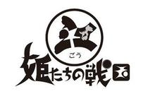 浅井三姉妹 3