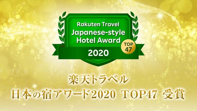 【ゴールドアワード2020&日本の宿TOP47 W受賞】感謝の気持ちを込めてポイント10倍[2食付]