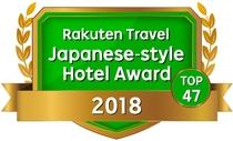 【楽天トラベル 日本の宿アワード2018 TOP47受賞】