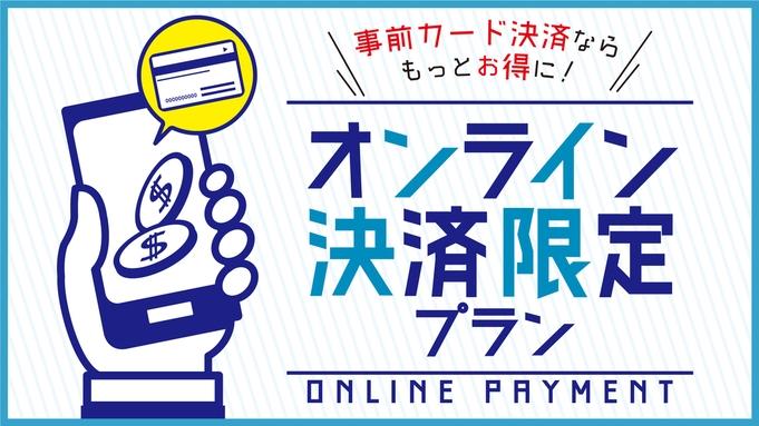 《朝食付》【事前決済】オンライン事前カード決済ならもっとお得に!<WiFi有>