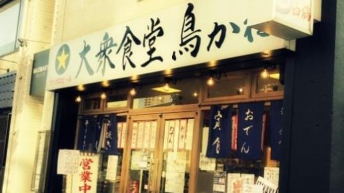 ◆2食付き◆夕食はホテル近くの居酒屋で店長おすすめ定食を♪朝食はホテルで和洋選べるセットメニュー!
