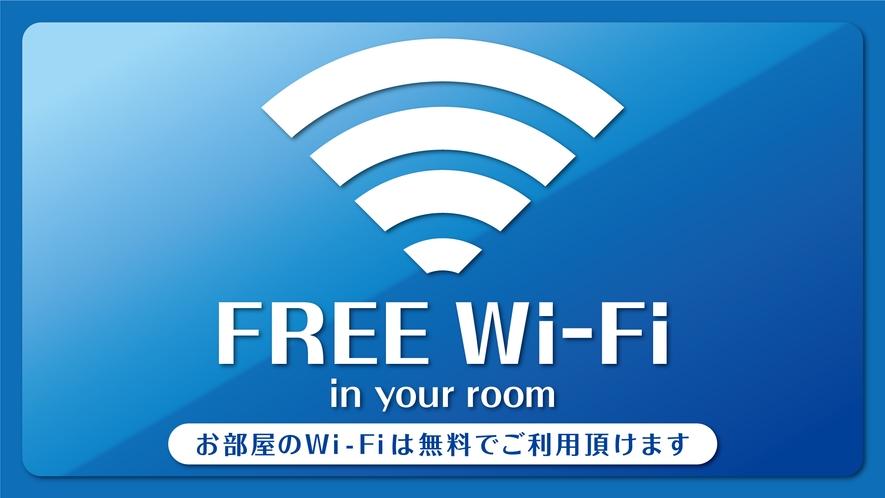館内FREE WiFi