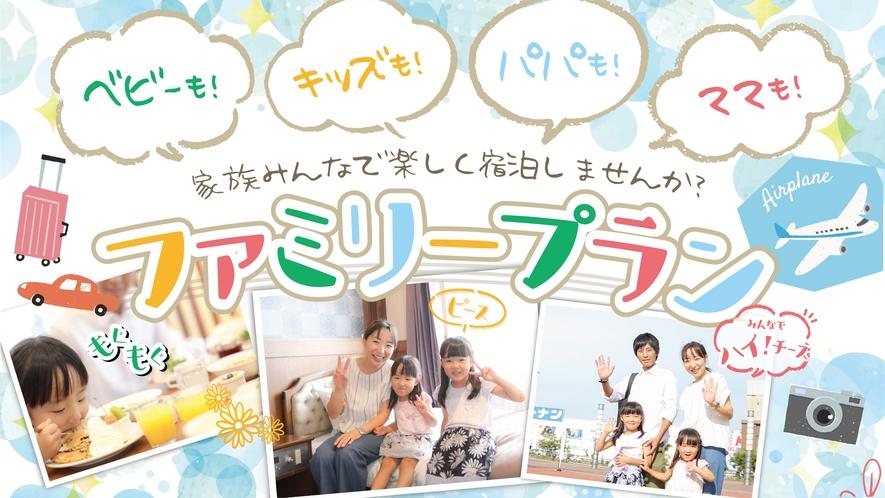 【添い寝無料☆家族旅行を楽しもう!】
