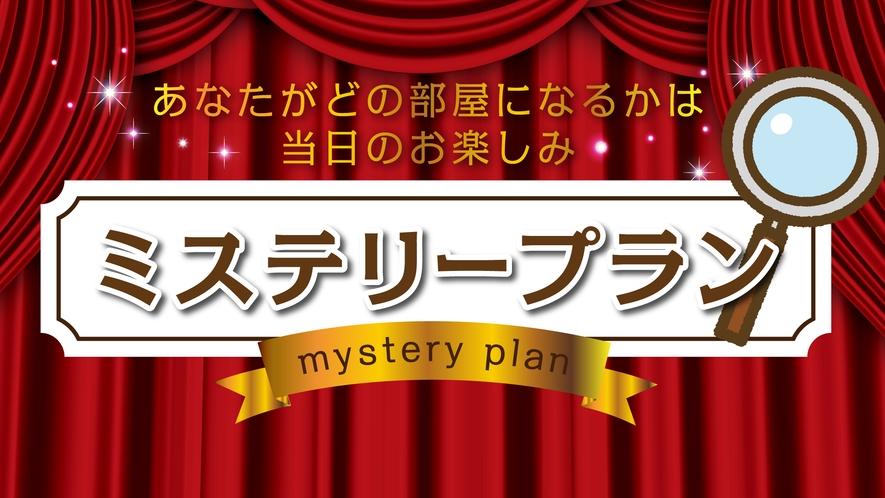 ミステリープラン【シングル・ダブル・ツイン・和室】