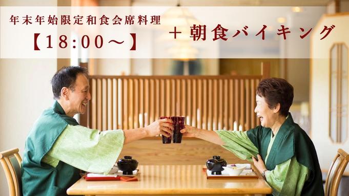 【年末年始限定プラン】◆和会席18:00◆年末年始ランクアップメニュー(夕食和会席/朝食バイキング)