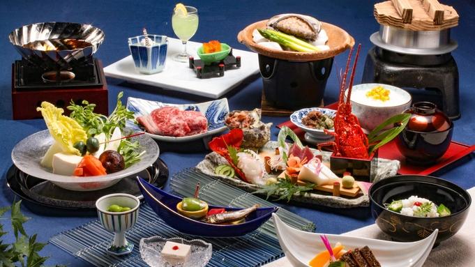 【グレードアッププラン】◆和会席18:00〜◆伊勢海老・あわび付和食会席を夕食に!<和会席>
