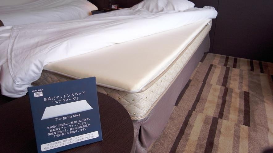 【コンフォートルーム】エアウィーヴを導入しました!高反発マットでより快適な眠りをご提供いたします♪